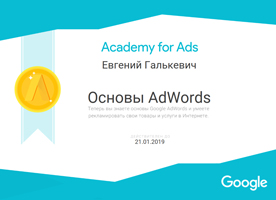 Сертификат Academy of Ads Евгений Галькевич
