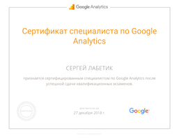 Сертификат специалиста по Google Analytics Сергей Лабетик